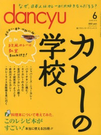 Dancyu201306