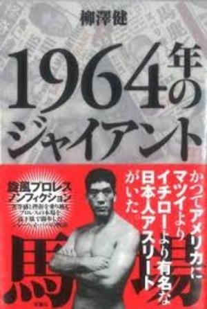 1964giantbaba