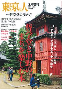 Tokyojin_20160118zou