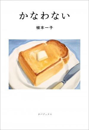 Uemoto_cover_rgb300x435