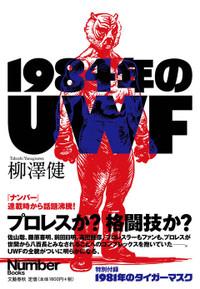 1984uwf