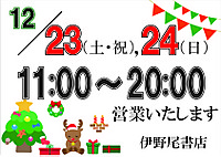 20171223_24
