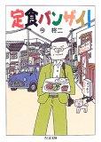 teishokubanzai
