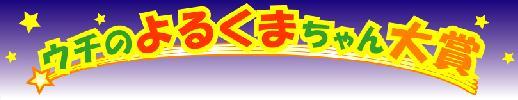 yorukuma-pop