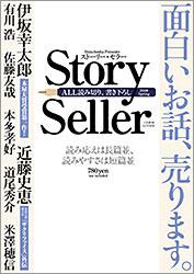 Story_seller