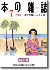 Honshi0807