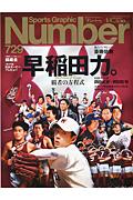 Numberwaseda_2