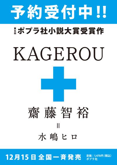 Kagerou1