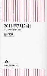 2011724