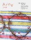 Arne18