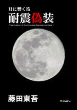 Taishin_cover
