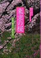 Tokyonosakura